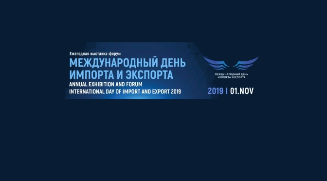 "Take part in the Annual exhibition ""International Import & Export Day"" in Moscow!"
