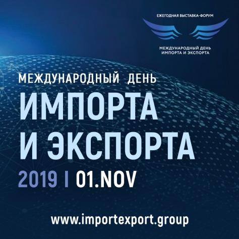форумИмпортЭкспорт