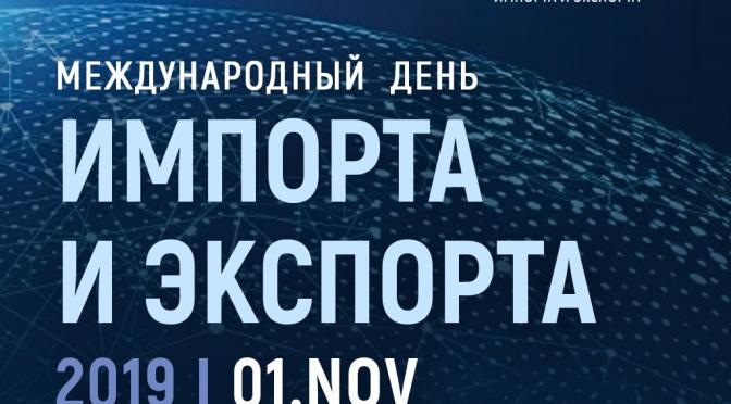 Выставка-форум «Международный день импорта и экспорта — 2019»