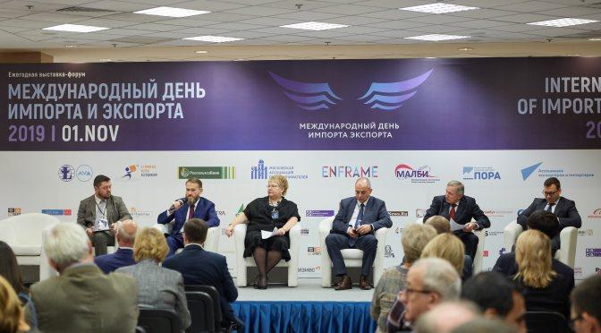 Итоги ежегодной выставки-форума «Международный день импорта и экспорта — 2019»